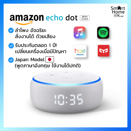 Echo dot with Clock Japan Model