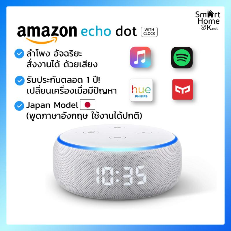 Echo dot with Clock Japan Model