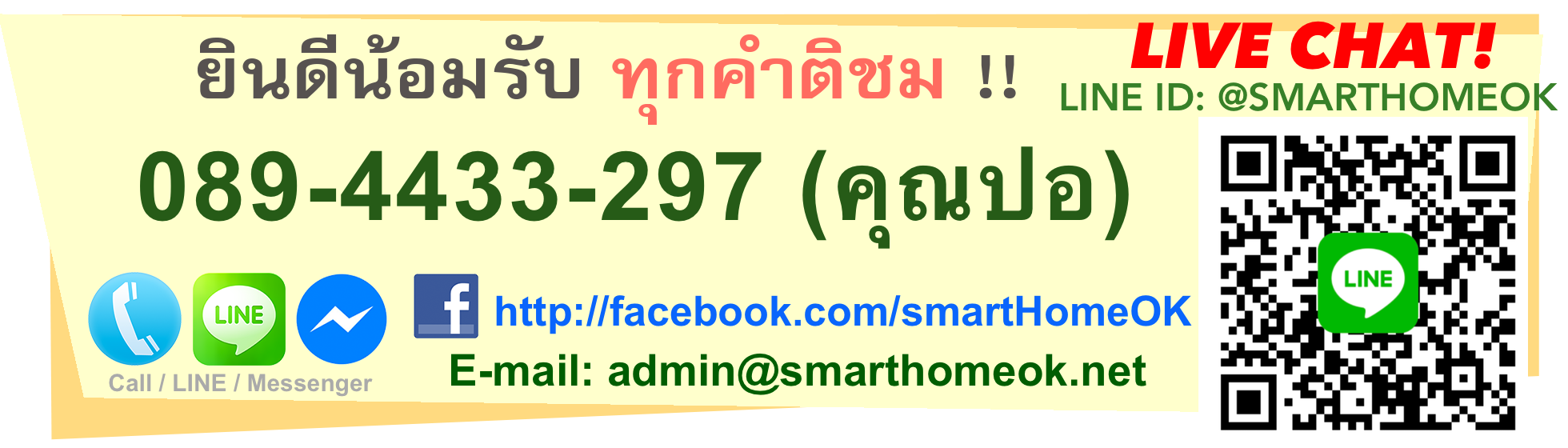SmartHomeOK.net Contact Banner