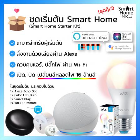 Alexa Starter Kit