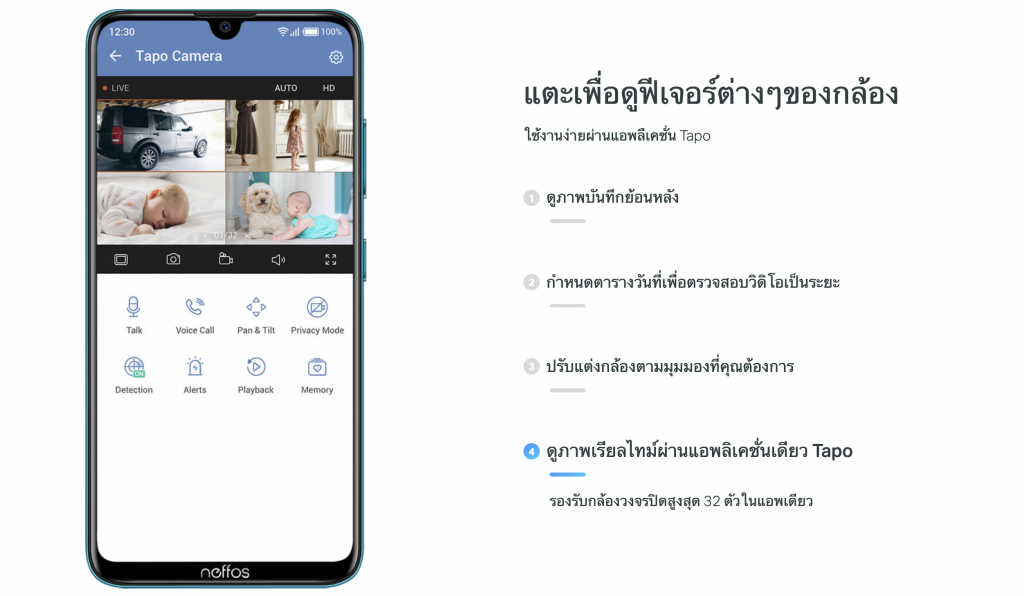 TAPO TP-LINK C210 Realtime View ผ่านมือถือ