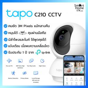 Tapo C210 Wi-Fi Security Camera CCTV