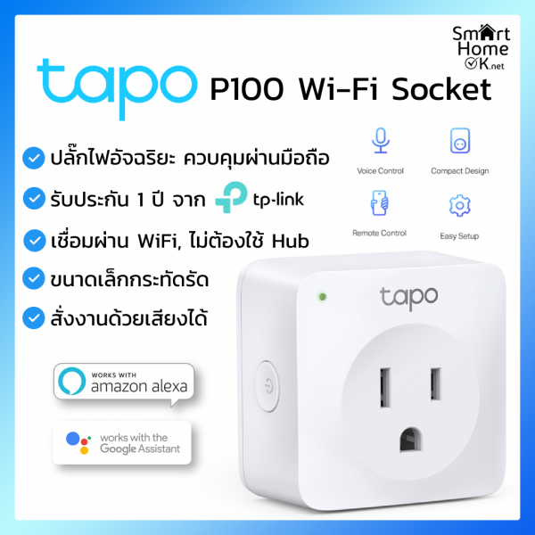 tapo P100 Wifi Smart Socket Plug