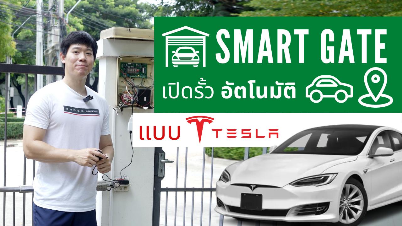 เปิดรั้วบ้านอัตโนมัติแบบ Tesla Homelink รั้วไฟฟ้าอัจฉริยะ ด้วย Tuya Smart Garage Door Opener
