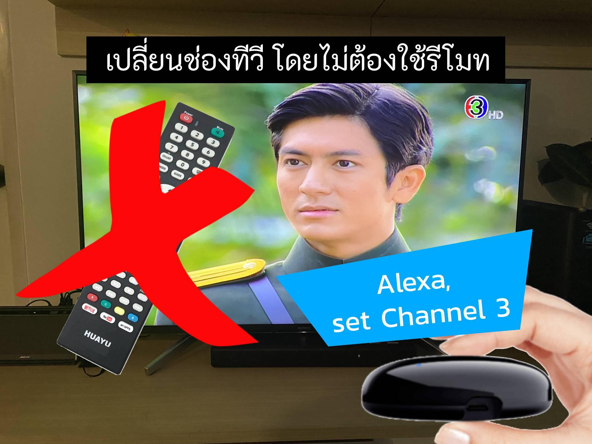 เปลี่ยนทีวีเป็นช่อง 3 ได้ ไม่ต้องใช้รีโมท แค่สั่งงานด้วยเสียง